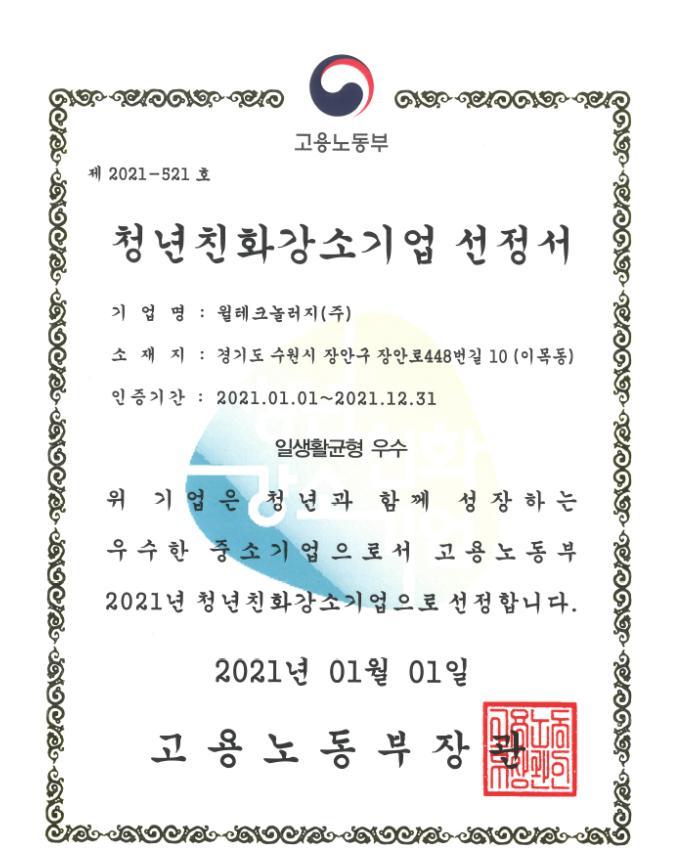 """윌테크놀러지(주) """"청년친화강소기업"""" 선정"""
