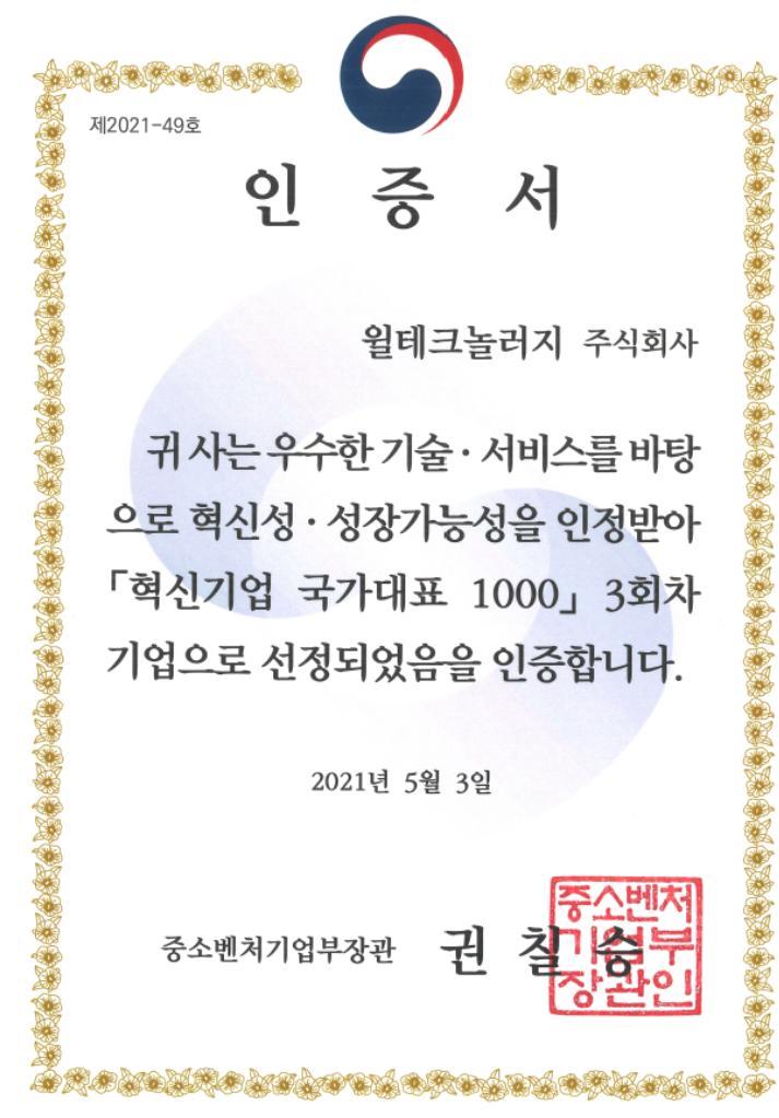"""윌테크놀러지(주) """"혁신기업 국가대표 1000"""" 선정"""