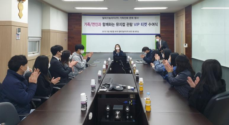 '가족/연인과 함께하는 뮤지컬관람' 행사 진행