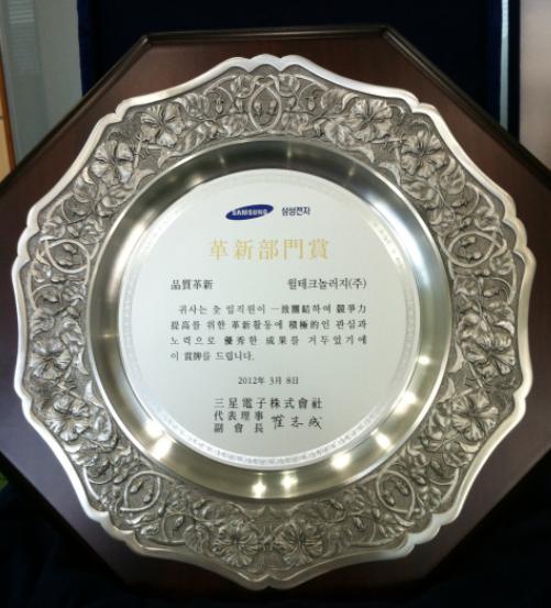 2012년 동반성장 DAY 협력사 품질혁신상 수상 (주관 : 삼성전자)
