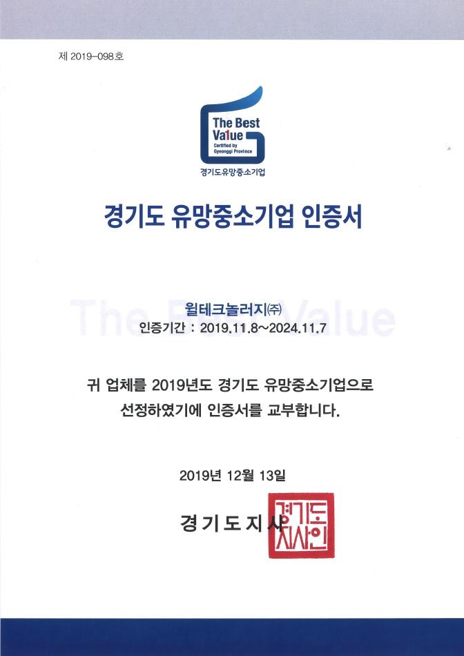 """윌테크놀러지㈜ """"2019 경기도 유망중소기업"""" 인증"""