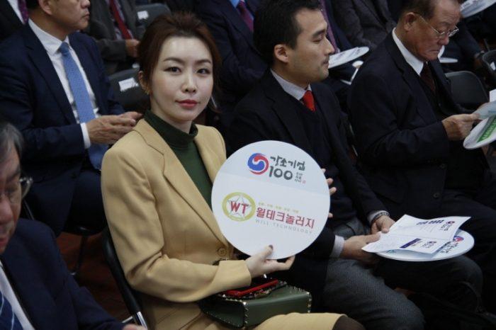 윌테크놀러지㈜ 이윤정 대표이사 소부장 강소기업 100 출범식 참석